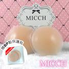 MICCH 柔軟觸感全矽膠胸貼*舒適加大版(2片入)