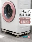 洗衣機底座 通用洗衣機底座不銹鋼托架置物架滾筒墊高支架多功能冰箱防滑腳架JY