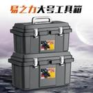 五金工具箱家用多功能手提式維修工具大號汽車電工車載收納盒套裝 創意空間