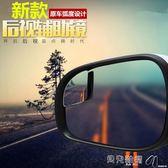 後視鏡汽車用品小圓鏡360度可調后視鏡倒車盲點鏡高清廣角反光輔助鏡子 貝兒鞋櫃