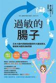 (二手書)過敏的腸子:日本大腸內視鏡權威醫師的大腸按摩法,徹底解決體質過敏問..