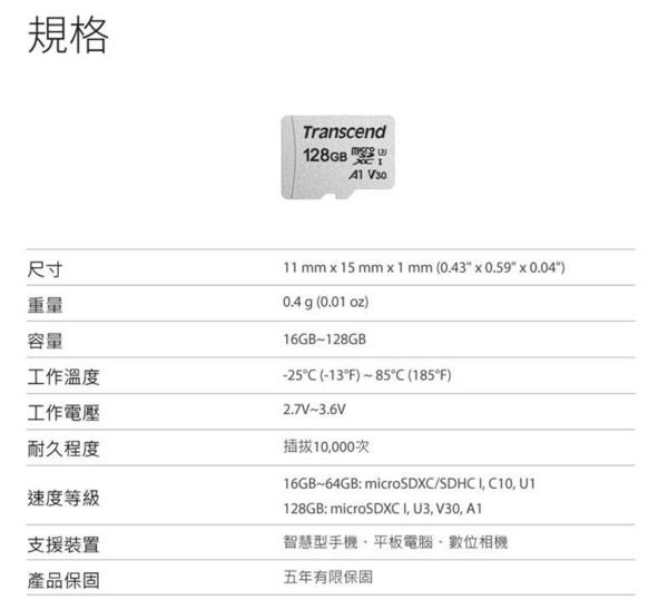 【抗漲↘+免運費+贈SD收納盒】創見 128GB 300S microSDXC UHS-I U3 V30 A1 4K 記憶卡(內附SD轉卡)X1P