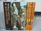 【書寶二手書T9/歷史_PCG】世界文化與自然遺產-美洲卷_歐洲卷等_共4本合售_2001年