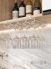高腳杯架倒掛 家用吊式個性創意懸掛式現代簡約免釘 紅酒杯架倒掛 618促銷
