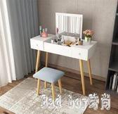 梳妝臺臥室小戶型簡約現代簡易化妝桌經濟型收納省空間化妝臺 QQ12566『bad boy時尚』