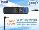 數配樂 Sidande 斯丹德 MC-C1 Canon 液晶快門線 可換線 定時 快門線 700D 650D 60D