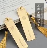 金屬黃銅書簽套裝禮盒裝江南屋簷創意學生用古風 瑪奇哈朵