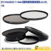 STC 超廣角鏡頭 濾鏡接環組 + UV + CPL 105mm for Panasonic 7-14mm 保護鏡 偏光鏡