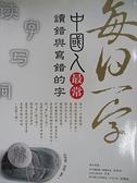 【書寶二手書T7/語言學習_J9G】每日一字:中國人最常讀錯與寫錯的字_許雯霞、胡真