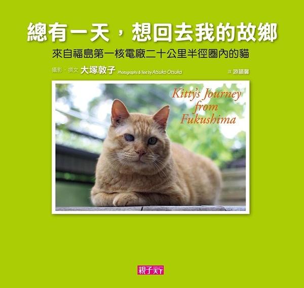 (二手書)總有一天,想回去我的故鄉:來自福島第一核電廠二十公里半徑圈內的貓