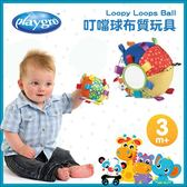 ✿蟲寶寶✿【澳洲Playgro】柔軟舒適觸感 多樣玩法 叮噹球布質玩具/兒童玩具