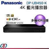【新莊信源】【Panasonic 國際牌】4K藍光播放機 DP-UB450-K / DPUB450