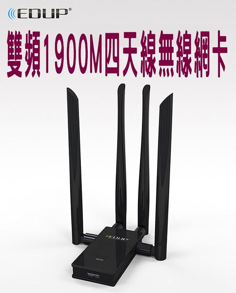 雙頻網卡 1900M 2.4G 5G 升級版 USB 無線網卡 台式機 無線wifi 接收器 WY 隨身 網路接收
