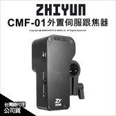 Zhiyun 智雲 CMF-01 外置伺服跟焦器 Crane 2 跟焦 單眼 雲鶴2 公司貨★24期零利率★薪創數位