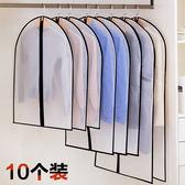【年終大促】防塵罩衣服防塵套掛式收納大衣罩透明西裝套
