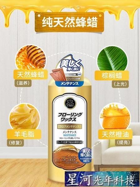 清潔劑 日本木地板蠟家用護理精油打蠟神器液體臘清潔劑實木復合保養蜂蠟 星河光年