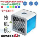 USB風扇  家用冷風機辦公室便攜式空調110v-220v