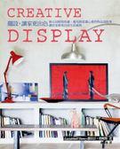 (二手書)CREATIVE DISPLAY擺設,讓家更出色:展示你的回憶與收藏,運用創意讓心愛..