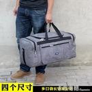 返校行李包男 簡約可折疊大容量輕便手提旅行袋女衣服包 聖誕節全館免運
