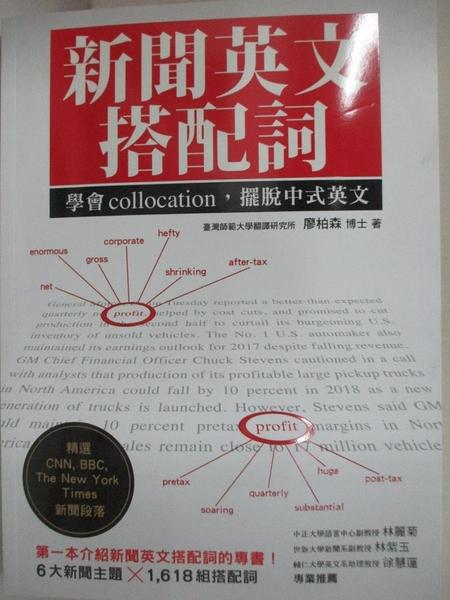 【書寶二手書T1/語言學習_DNS】新聞英文搭配詞:學會collocation,擺脫中式英文_廖柏森