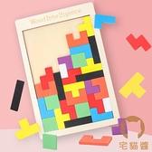 俄羅斯方塊拼圖積木幼兒童早教益智力男女孩套裝玩具【宅貓醬】