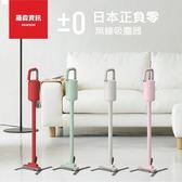 ±0 正負零 XJC-Y010 Y010 吸塵器 旋風 輕量 無線 充電式 粉 白 綠 紅 日本 保固一年