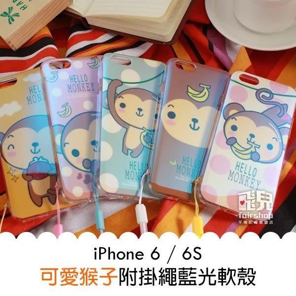 【妃凡】猴可愛!iPhone6/6S 4.7吋 可愛猴子附掛繩藍光軟殼 保護殼 保護套 手機殼 手機套 軟套 i6s