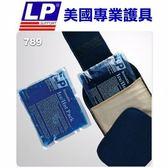 [  LP美國頂級護具 ] LP 789 重複式冰/熱敷包 / FREE / 2入組