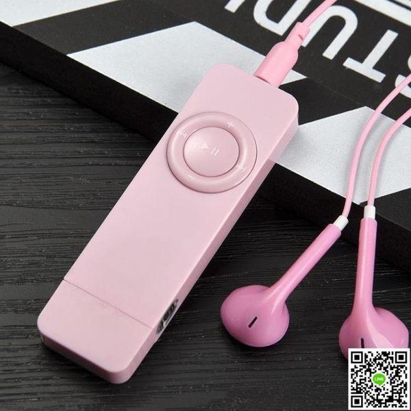 隨身聽  【現貨】 MP3播放器隨身聽學生款可愛迷你運動跑步女生英語口香糖小P3  薇薇