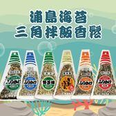 日本 浦島海苔 三角拌飯香鬆 (多款可選)◎花町愛漂亮◎TC