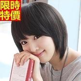 短假髮-活潑清純流行學生頭女美髮用品3色69o74【巴黎精品】