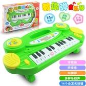 電子琴嬰兒玩具音樂琴0-1-2周歲寶寶男女孩益智早教幼兒童鋼琴 森活雜貨