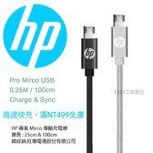25公分 旺德電通經銷【HP041GBBLK0.25TW】黑色 安卓 USB Micro 適用所有廠牌 數據傳輸 充電線