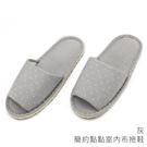 【333家居鞋館】簡約點點室內布拖鞋-灰...