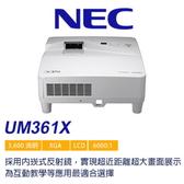 NEC 恩益禧 UM361X 3600ANSI 流明 反射式超短焦投影機 + NP04WK 支架  全新公司貨保固