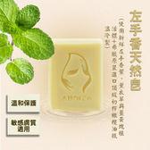 【快閃活動⍅限時優惠】ABraZo 左手香天然 純手工皂 (125g)