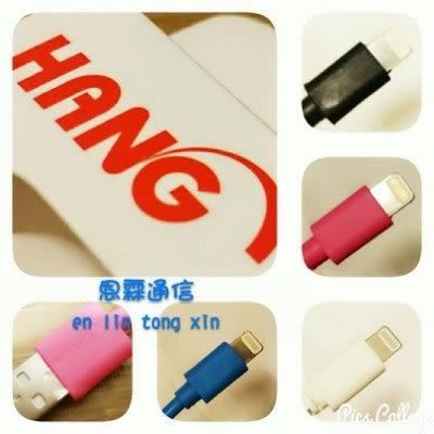 恩霖通信『HANG IPhone 傳輸線』蘋果 Apple iPhone 6 IP6 1米傳輸線 充電線 數據線 快速充電