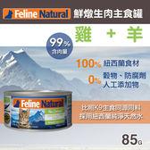 【毛麻吉寵物舖】紐西蘭 K9 Natural 99%生肉主食貓罐-無穀雞肉+羊肉85g 主食罐