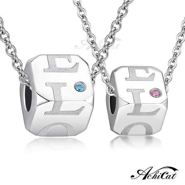 AchiCat 情侶項鍊 白鋼項鍊 熱戀情人 LOVE對鍊 單個價格  C6044