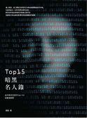 15大暗黑名人錄:從米特尼克到@GeoHot的駭客解密