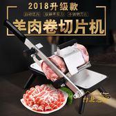 羊肉卷切片機家用切肉機牛羊肉刨肉機火鍋肉片肉卷機切肉神器小型xw
