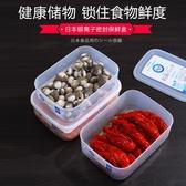 進口冰箱專用保鮮盒套裝塑料微波爐飯盒小號冰箱收納盒  蘿莉小腳丫