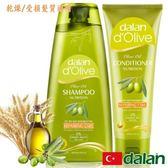 【土耳其dalan】橄欖油小麥蛋白修護魔髮組(乾燥/受損) 沙龍級