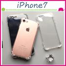 Apple iPhone7 4.7吋 Plus 5.5吋 四角加厚氣墊背蓋 透明手機殼 軟殼保護套 TPU手機套 全包邊保護殼
