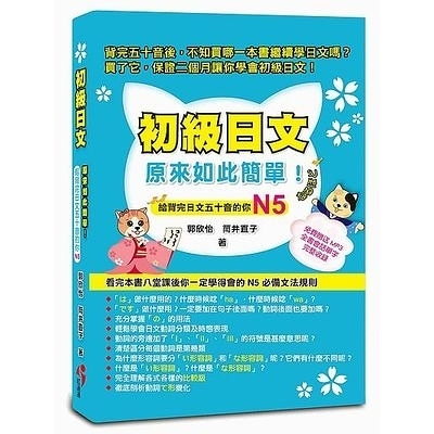 初級日文原來如此簡單給背完五十音的你N5(免費贈送MP3全書會話單字完整收錄)