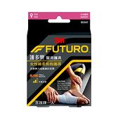 3M 護多樂 女性纖柔細緻剪裁 護踝 專品藥局【2006898】
