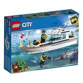 LEGO樂高 City 城市系列 潛水遊艇_LG60221