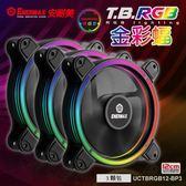 【ENERMAX 安耐美】12公分 電腦風扇 T.B RGB 金彩蝠(三顆入)