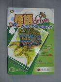 【書寶二手書T1/語言學習_ODM】Do 俚語 drive you bananas?(1書 + 1CD)_艾菱