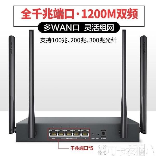 雙頻千兆企業級無線路由器 5G商用wifi大功率多WAN口公司辦公企業版-可卡衣櫃